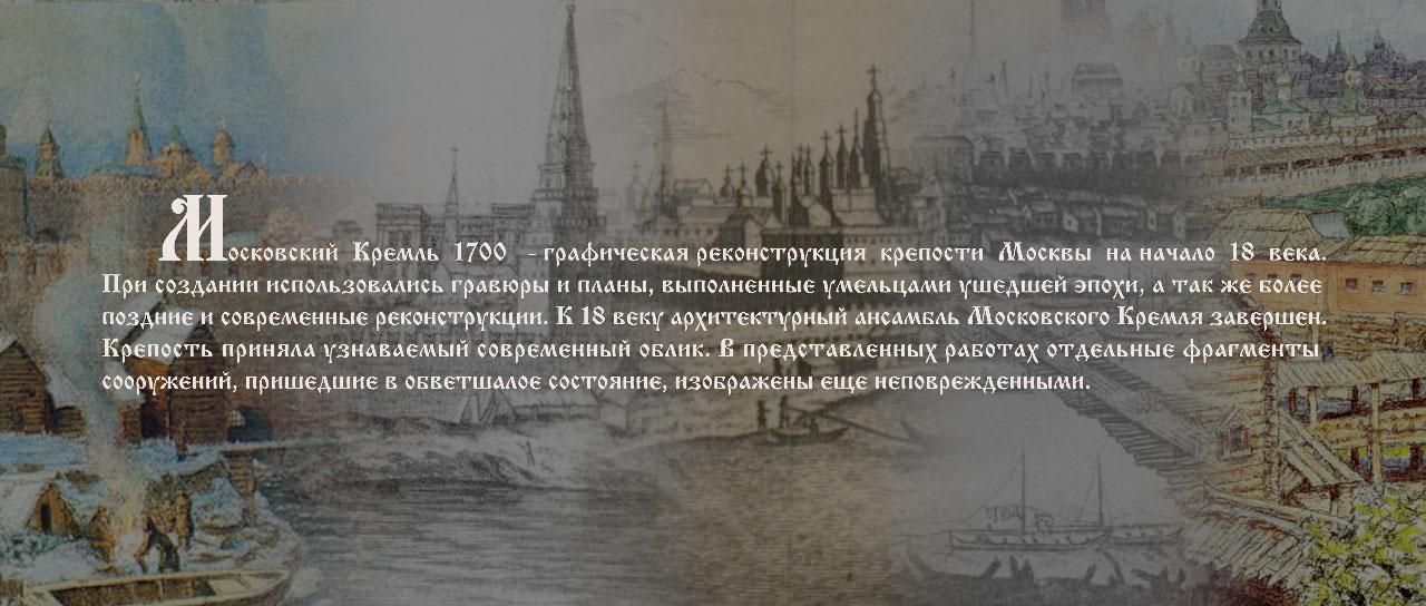 Московский Кремль 1700