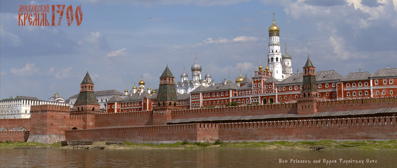 Moscow Kremlin 1700. New Prikazes and Upper Taynitsky Gate
